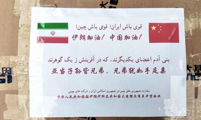 Iranian Chinese packet