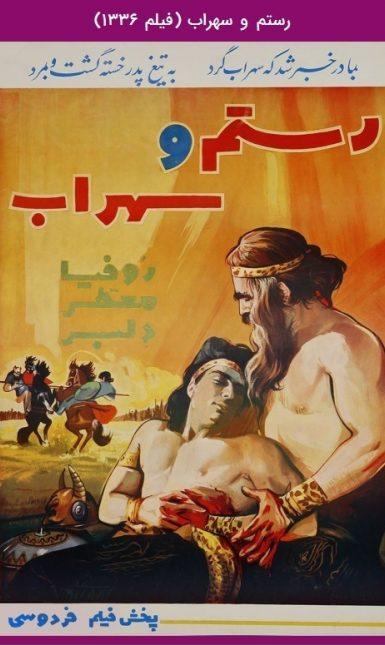 Rostam and Sohrab 1
