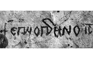 Medieval Nubia Faras Cathedral Graffiti 3